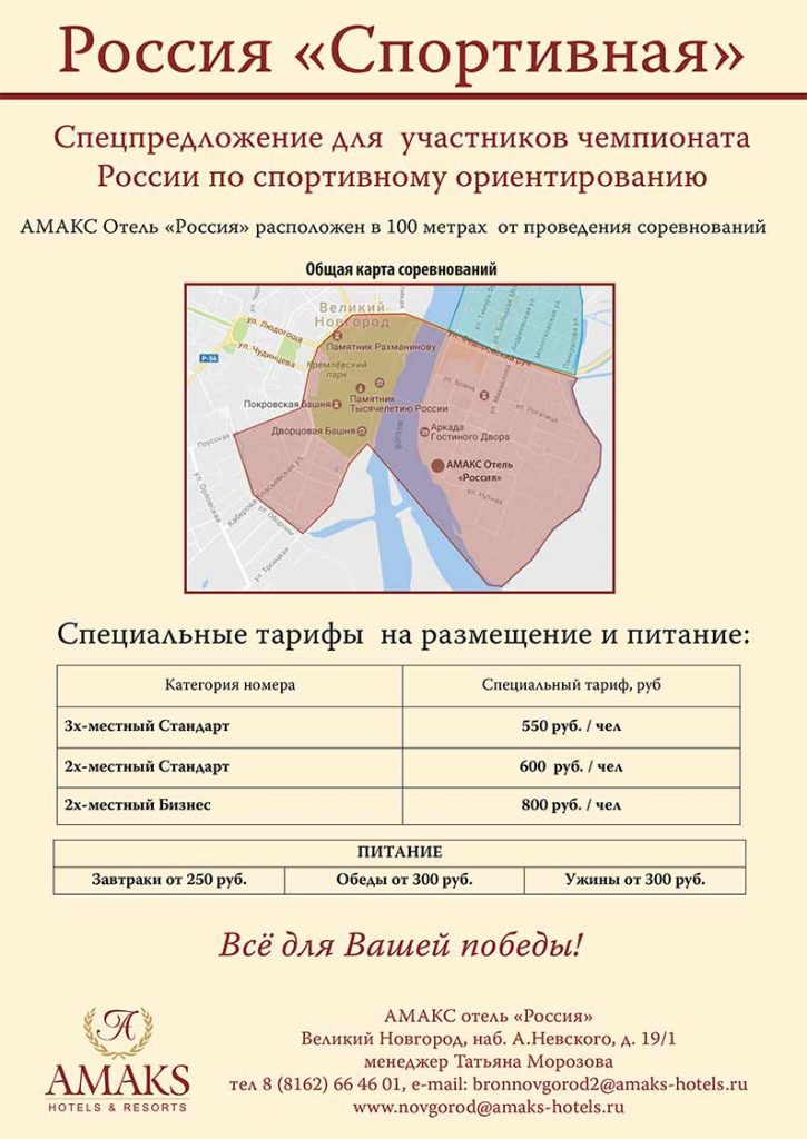 """Гостиница """"Россия"""" - размещение"""