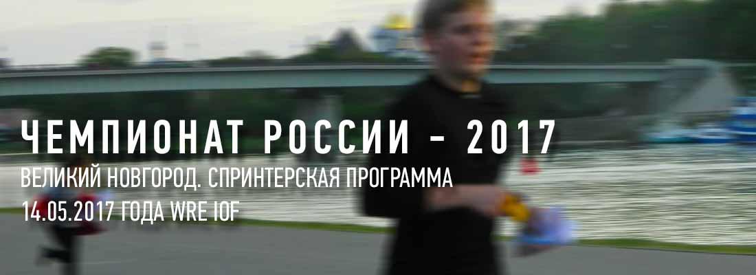 Чемпионат России - 2017 Великий Новгород спринтерская программа
