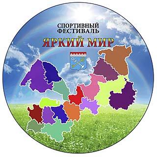 С 10 по 14 июня в Приозерском района Лен. области планируется спортивный Фестиваль «Яркий Мир»