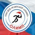 ГОАУ «КССШОР «Олимп»