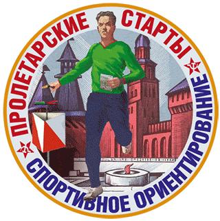 Пролетарские старты